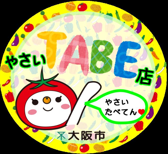 大阪市やさいTABE店 ロゴイメージ